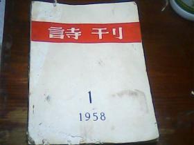 诗刊【1958.1】