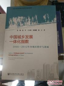 中国城乡发展一体化指数:2006-2012年各地区排序与进展