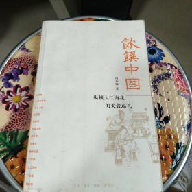 饮食中国 纵横大江南北的美食巡礼(16开内有彩图)品好如图
