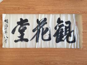 明治七年(1874年)日本书法横幅《观花堂》