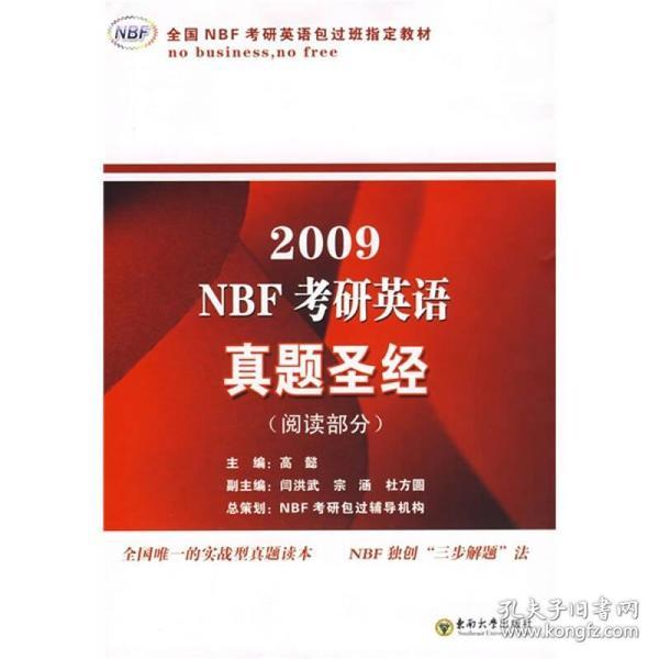 NBF考研英语真题圣经:2011:阅读部分