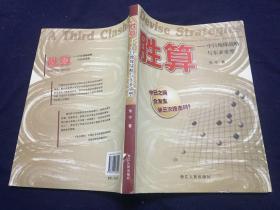 胜算:中日地缘战略与东亚重塑
