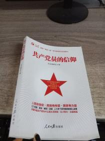 共产党员的信仰