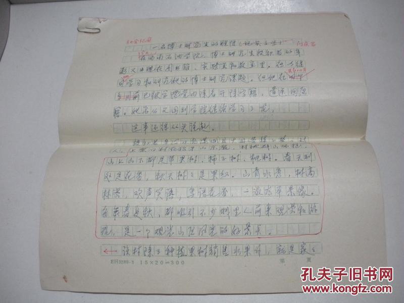 《蓝盾》编辑部流出(12开35页):社会纪实  一名博士生的醒悟。作者  门庆昌。
