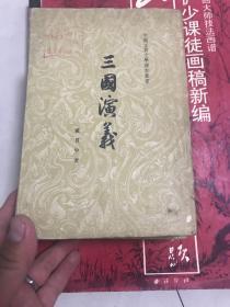 三国演义(1962年印上下册全)