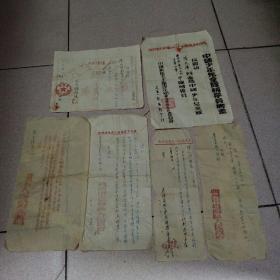1951年 聘书2份 及其他票证4份 共6份为同一人 具体见图