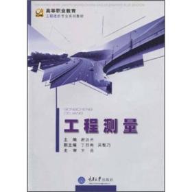 高等职业教育工程造价专业系列教材:工程测量