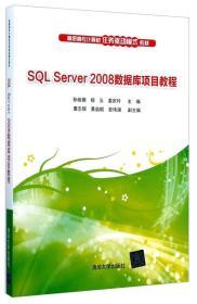 SQL Server 2008数据库项目教程/高职高专计算机任务驱动模式教材