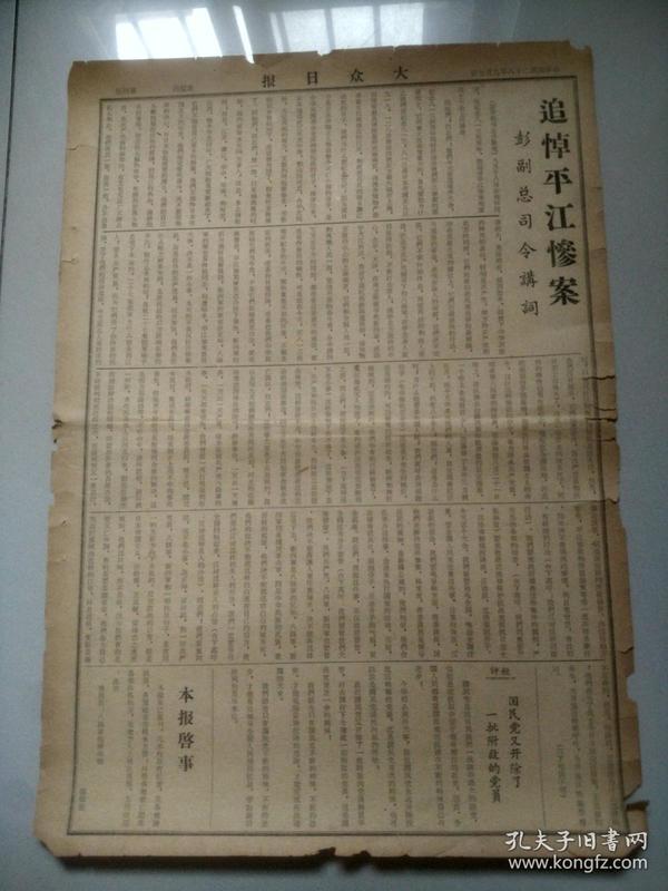 追悼平江惨案 彭副总司令讲词(1939年原版报纸)