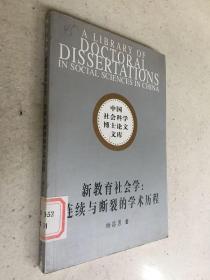 新教育社会学:连续与断裂的学术历程