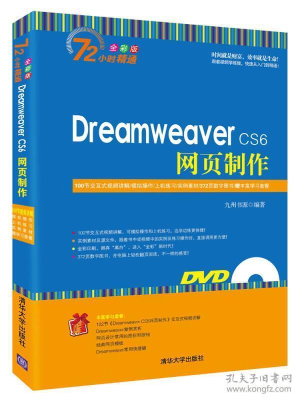 9787302379591Dreamweaver CS6网页制作-72小时精通-全彩版-(附DVD光盘1张)