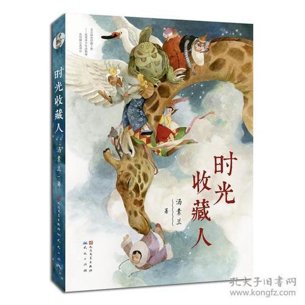 汤素兰全新童话作品:时光收藏人