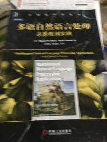 【特价】计算机科学丛书·多语自然语言处理:从原理到实践9787111484912