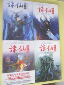 诛仙(第二部) 1-4册合售