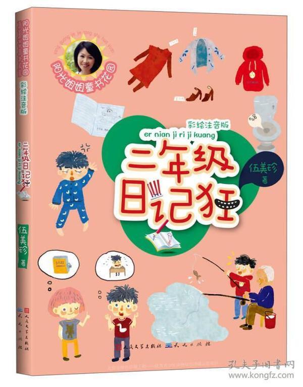 二年级日记狂(彩绘注音版)/阳光姐姐童书花园-语文作文 其他教辅