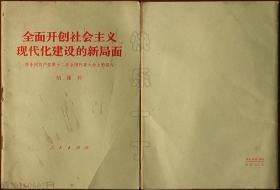 全面开创社会主义现代化建设的新局面-在中国共产党第十二次全国代表大会上的报告