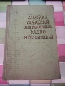 广播电台和电视台广播员重音辞典(俄文原版)<54118-7>