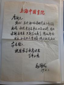 上海画家毛国伦毛笔信札