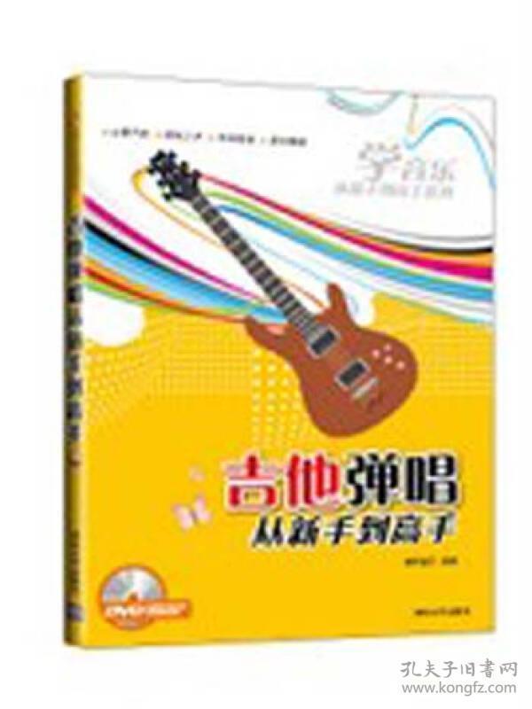 吉他弹唱从新手到高手(配光盘)(学音乐从新手到高手系列)