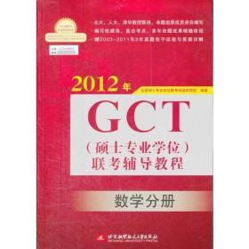 2012年GCT(硕士专业学位)联考辅导教程:数学分册
