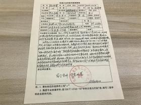 科技类收藏:机械工业部第七设计研究院研究员级高级工程师张祥贤手稿一页