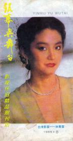 银幕与舞台 1985年8月 林青霞潘虹