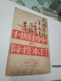 《中国胜利!日本投降!》