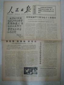 1977年12月13日《人民日报》(华主席为电子工业会议题词)