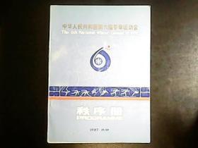 中华人民共和国第六届冬季运动会秩序册
