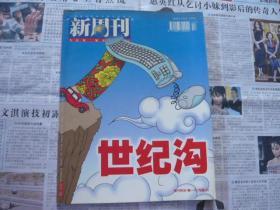新周刊(世纪沟)