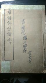 上海文明书局 【唐诗评注读本】上下两册全     民国二十一年