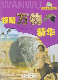 【图书06】中小学生阅读系列之 共享自然生命—领略精华 李奎,方