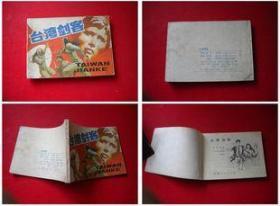 《台湾剑客》,安徽1983.7一版一印30万册8品,7824号,连环画,