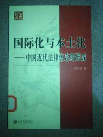 国际化与本土化  中国近代法律体系的形成
