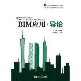 BIM应用·导论