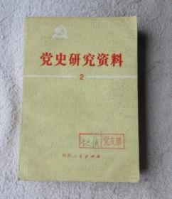 党史研究资料 第二集