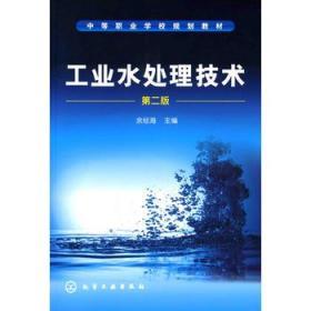 中等职业学校规划教材:工业水处理技术(第2版)