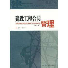 建筑工程合同管理(第3版)