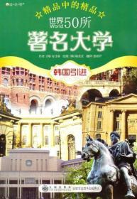 【图书06】精品中的精品—世界50所著名大学 (韩)向日葵,(韩)杨美