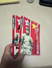 毛泽东与人民军队:解放军创建实录(上下)