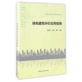 绿色建筑应用指导丛书:绿色建筑评价应用指南