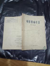 稀缺中医资料书《中医肾病疗法》(55年版)1957年印刷  书85品如图