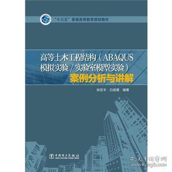 高等土木工程结构(ABAQUS模拟实验/实验室模型实验)案例分析与讲解
