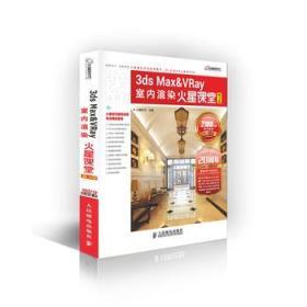 3ds Max&VRay室内渲染火星课堂(第3版)