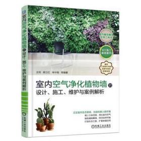 室内空气净化植物墙的设计、施工、维护与案例解析