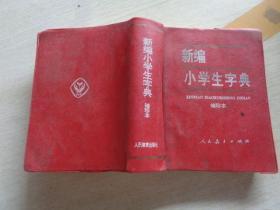 新编小学生字典:袖珍本