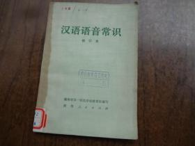 汉语语音常识 (修订本)
