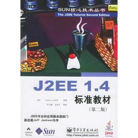 J2EE 1.4标准教材(第二版)——SUN核心技术丛书