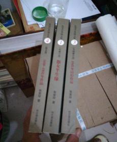 张爱玲典藏文集 1、3、4