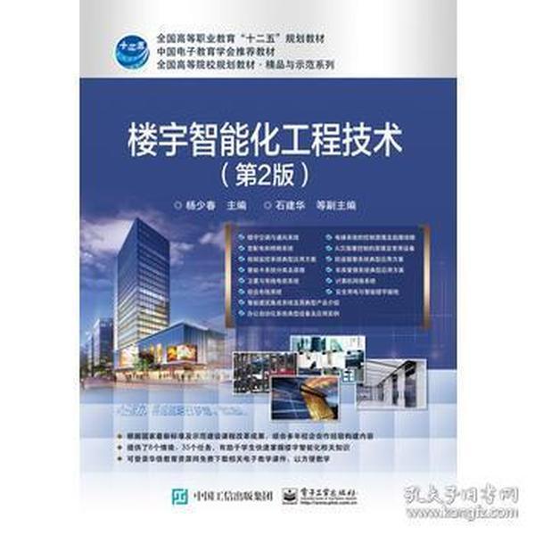 楼宇智能化工程技术(第2版)
